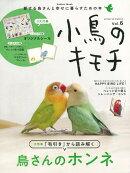【バーゲン本】小鳥のキモチ vol.6