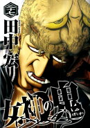 女神の鬼(27)