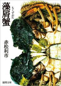 藻屑蟹 (徳間文庫) [ 赤松利市 ]
