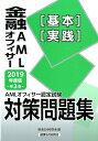 AMLオフィサー認定試験金融AMLオフィサー[基本][実践]対策問題集(2019年度版)第3版 [ 経済法令研究会 ]