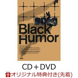 【楽天ブックス限定先着特典】Black Humor (CD+DVD)(B3サイズポスター(絵柄D)) [ I Don't Like Mondays. ]