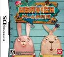 USAVICHゲームの時間 限定版