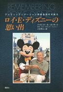 【謝恩価格本】ロイ・E・ディズニーの思い出 ディズニーアニメーション新黄金時代を創る
