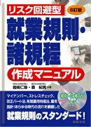 就業規則・諸規程作成マニュアル6訂版