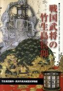 戦国武将の竹生島信仰