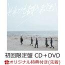 【楽天ブックス限定先着特典】それでも闘う者達へ (初回限定盤 CD+DVD) (ラバーバンド(楽天ver.)付き)