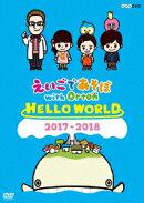 えいごであそぼ with Orton HELLO WORLD