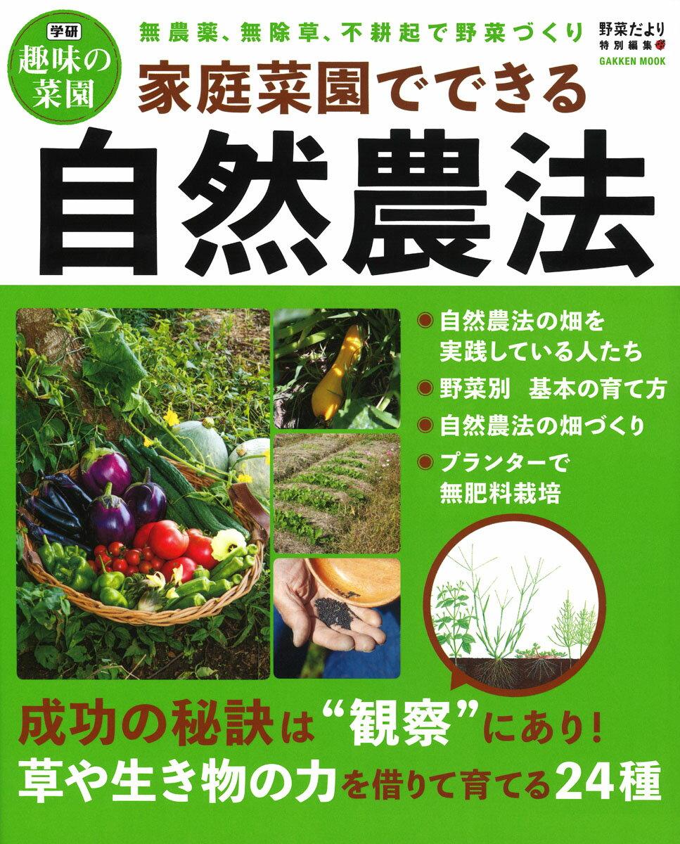 家庭菜園でできる自然農法 (学研ムック 学研趣味の菜園) [ 野菜だより編集部 ]