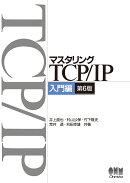 マスタリングTCP/IP-入門編ー(第6版)