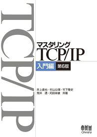 マスタリングTCP/IP-入門編ー(第6版) [ 井上 直也 ]