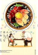 ごはんのおとも(2)