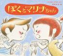 【謝恩価格本】ぼくとマリナちゃん  -学校がもっと好きになるシリーズ2-