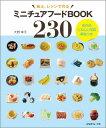 粘土、レジンで作るミニチュアフードBOOK230 (Heart warming life series) [ 大野幸子 ]