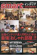 smartインテリア(2013秋冬号)
