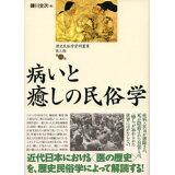 病いと癒しの民俗学 (歴史民俗学資料叢書)