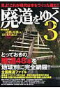 廃道をゆく(3) (イカロスmook)