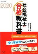 社会福祉士の合格教科書(2020)