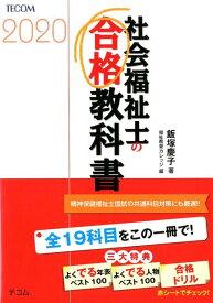 社会福祉士の合格教科書(2020) (合格シリーズ) [ 飯塚慶子 ]