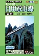 DVD>日田彦山線上り