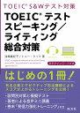 TOEICテストスピーキング/ライティング総合対策 [ 浅場眞紀子 ]