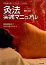 灸法実践マニュアル 開業鍼灸師のためのガイドbook [ 藤井正道 ]