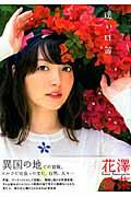 遠い口笛 花澤香菜2nd写真集 (Tokyo news mook) [ 樂滿直城 ]
