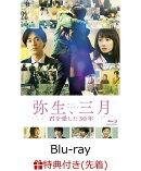 【先着特典】弥生、三月(ロケ地探訪マップ)【Blu-ray】