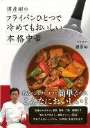 【バーゲン本】譚彦彬のフライパンひとつで冷めてもおいしい本格中華