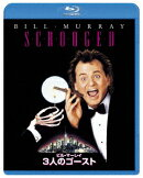 3人のゴースト【Blu-ray】