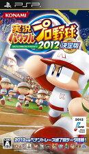 実況パワフルプロ野球2012決定版 PSP版