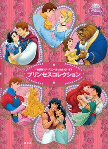 プリンセスコレクション新装版 ディズニーおはなしだいす...