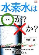 水素水は〇か?×か?