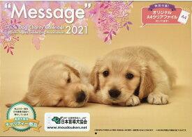 """盲導犬チャリティー壁掛カレンダー""""Message""""(2021) ([カレンダー])"""