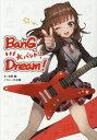 BanG Dream! バンドリ [ 中村 航 ]