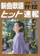 新曲歌謡ヒット速報(Vol.156(2018 11)