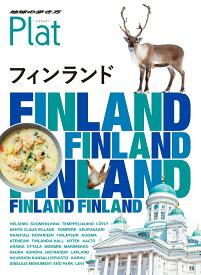 15 地球の歩き方 Plat フィンランド [ 地球の歩き方編集室 ]