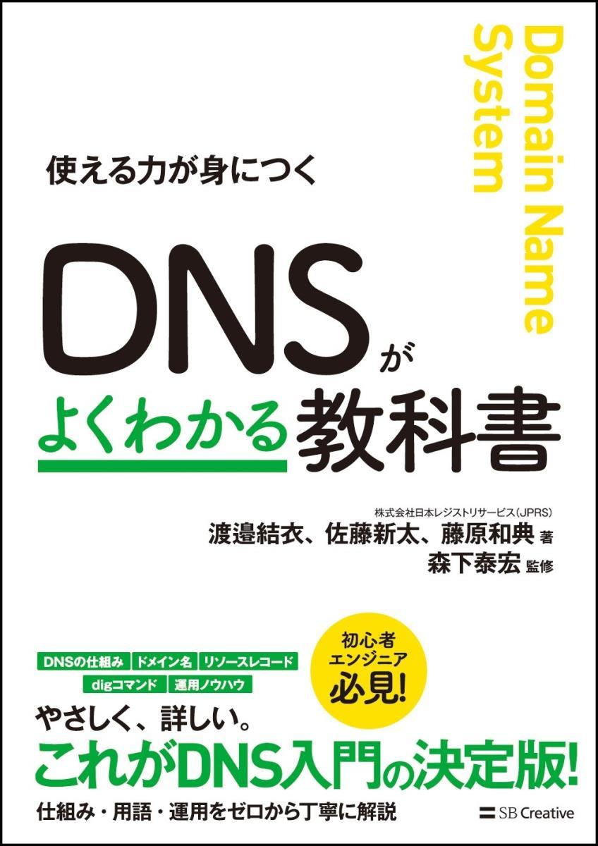 DNSがよくわかる教科書 [ 株式会社日本レジストリサービス(JPRS) 渡邉結衣、 佐藤新太、 藤原和典 ]