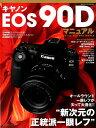 キヤノンEOS90Dマニュアル Canon EOS 90D WORLD (日本カメラMOOK)