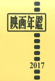 映画年鑑(2017年版)