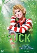 月組宝塚大劇場公演 ミュージカル『PUCK(パック)』/ショー・ファンタジー『CRYSTAL TAKARAZUKA -イメージの結晶ー』