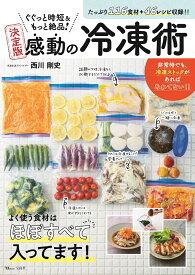 ぐぐっと時短&もっと絶品! 決定版 感動の冷凍術 116食材+46レシピ収録!! (TJMOOK) [ 西川 剛史 ]