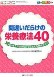 間違いだらけの栄養療法40 (ニュートリションケア2018年春季増刊)