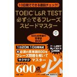 TOEIC(R) L&R TEST 必ず☆でるフレーズスピードマスター