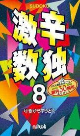 激辛数独8