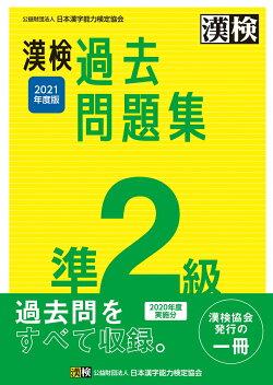 漢検 準2級 過去問題集 2021年度版