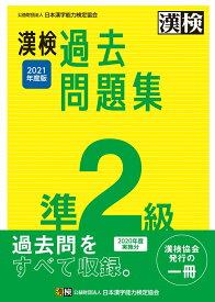 漢検 準2級 過去問題集 2021年度版 [ 日本漢字能力検定協会 ]