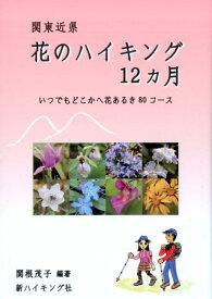 関東近県花のハイキング12カ月 (新ハイキング選書) [ 関根茂子 ]