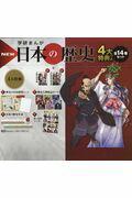 学研まんがNEW日本の歴史自由研究特典つき全14巻セット