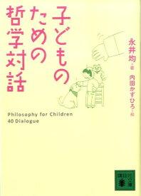 子どものための哲学対話 (講談社文庫) [ 永井 均 ]