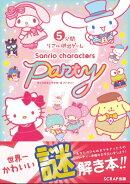 【入荷予約】5分間リアル脱出ゲーム サンリオキャラクターズパーティー